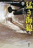 猛き海狼〈下〉 (新潮文庫)