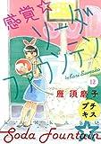 感覚・ソーダファウンテン プチキス(12) (Kissコミックス)