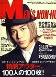 MEN'S NON・NO (メンズ ノンノ) 2008年 12月号 [雑誌]