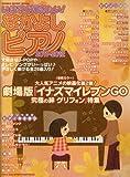 いますぐ弾きたい!なかよしピアノ2011-2012 (シンコー・ミュージックMOOK)