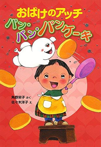 おばけのアッチ パン・パン・パンケーキ (ポプラ社の新・小さな童話)
