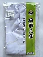 福助の足袋 日本製 【送料含む♪メール便利用】白足袋 男女兼用 礼装用 4枚コハゼ