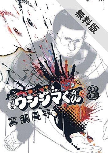 闇金ウシジマくん(3)【期間限定 無料お試し版】 (ビッグコミックス)の詳細を見る