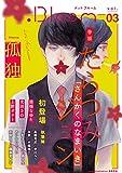 .Bloom ドットブルーム vol.03 2016 Autumn (未分類)