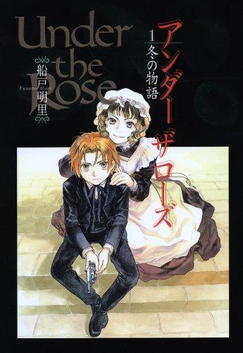 Under the Rose (1) 冬の物語    バースコミックスデラックス