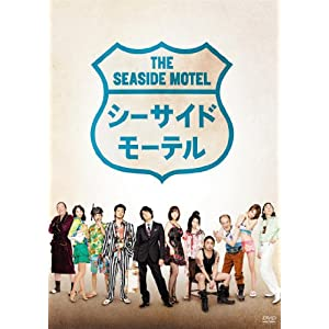シーサイドモーテル [DVD]