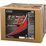 シーバイエス(CXS) 光沢王エボリューション 樹脂ワックス 仕上げ剤 化学床材用 18L