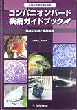 コンパニオンバード疾病ガイドブック―小鳥の診療に強くなる! 臨床の実践と病理解説