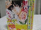 黒崎くんの言いなりになんてならない コミック 1-3巻セット (講談社コミックス別冊フレンド)