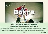 ボクラ(Bokra)・明日、パレスチナで