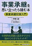 事業承継を思い立ったら読む本