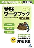 精神保健福祉士国家試験受験ワークブック2014(専門科目編)