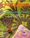 Quilts Japan (キルトジャパン) 2012年 05月号 [雑誌]