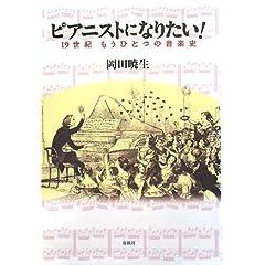 岡田 暁生 著『ピアニストになりたい! 19世紀 もうひとつの音楽史』の商品写真