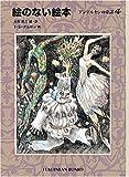 絵のない絵本―アンデルセンの童話〈4〉 (福音館文庫)