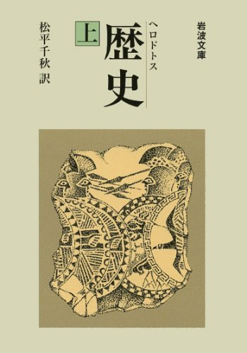 歴史 上 (岩波文庫 青 405-1) -