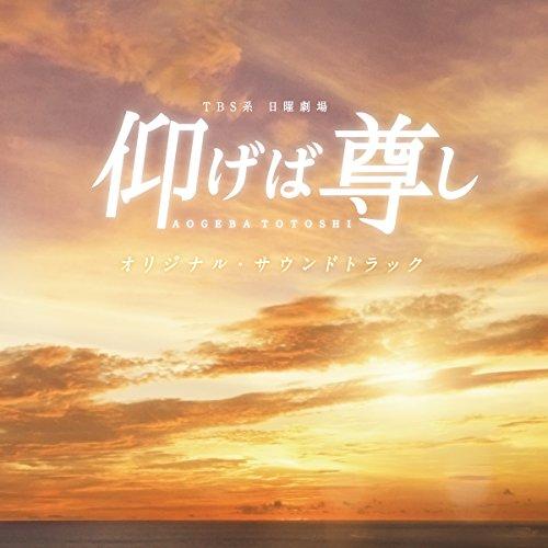 TBS系 日曜劇場「仰げば尊し」オリジナル・サウンドトラック オリジナル・サウンドトラック