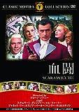 血闘 [DVD]