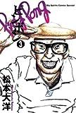 ピンポン(3) ビッグコミックス