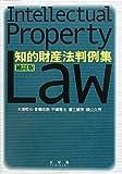 知的財産法判例集 補訂版