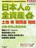 エコノミスト増刊 日本人の全資産 2012年 12/17号 [雑誌]