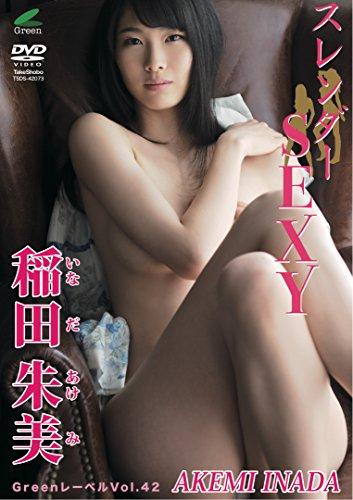 Greenレーベル 稲田朱美 スレンダーSEXY [DVD]