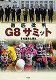 徹底批判 G8サミット