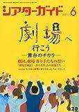 シアターガイド 2011年 06月号 [雑誌]