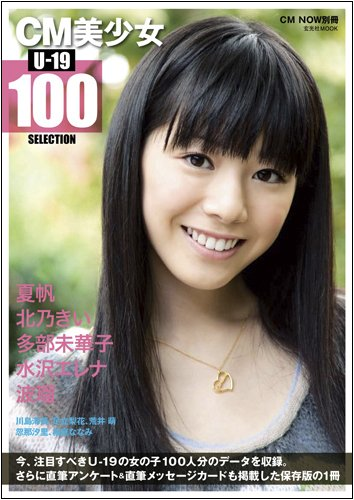 CM美少女 U-19 SELECTION 100