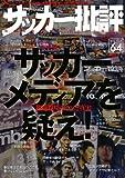 サッカー批評(64) (双葉社スーパームック)