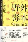 新装版 野外毒本 被害実例から知る日本の危険生物