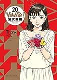 YAWARA! 完全版 20 (ビッグコミックススペシャル)