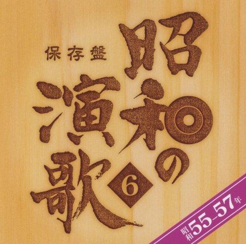 保存盤 昭和の演歌(6) 昭和55~57年
