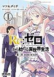 Re:ゼロから始める異世界生活 第三章 Truth of Zero 1<Re:ゼロから始める異世界生活 第三章 Truth of Zero> (コミックアライブ)