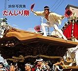 Ryosai : Photo Gallery Danjiri-matsuri Festival (Japanese Edition)