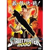 ストリートファイター 2050 [DVD]