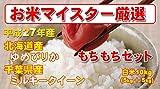 もちもちセット 白米 北海道産ゆめぴりか 5kg 千葉県産ミルキークイーン 5kg 30kg (5kg×3+5kg×3) (検査一等米) 平成27年産