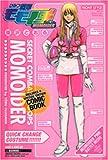 ひみつ戦隊モモイダー (ヤングジャンプコミックス)