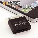 iPhone/iPod充電変換アダプタ au用 ブラック