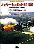 メッサーシュミットBf109E-4 ドイツ空軍不屈のエース [DVD]
