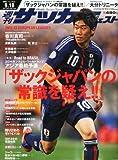 サッカーダイジェスト 2012年 9/18号 [雑誌]の画像