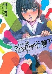 アバンギャルド夢子 新装版 (ヤングマガジンコミックス)