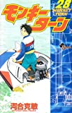 モンキーターン (28) (少年サンデーコミックス)