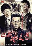 仁義なきやくざ [DVD]