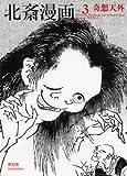 北斎漫画 <全三巻> 第三巻「奇想天外」
