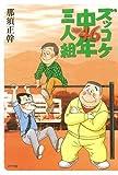ズッコケ中年三人組age46
