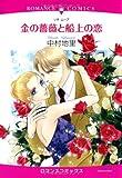 金の薔薇と船上の恋 (エメラルドコミックス ロマンスコミックス)