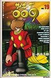 サイボーグ009 (19) (MFコミックス)