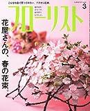 フローリスト 2011年 03月号 [雑誌]