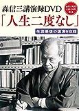 森信三講演録DVD「人生二度なし」 [DVD]